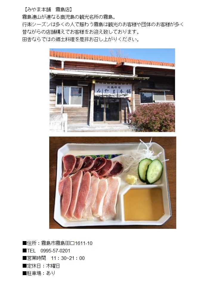 miyamahonpo-kirisimaten